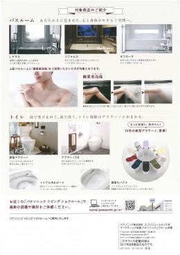 風呂トイレ見積りCP裏