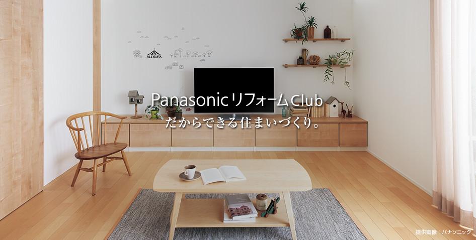 Panasonic リフォーム Club だからできる住まいづくり。